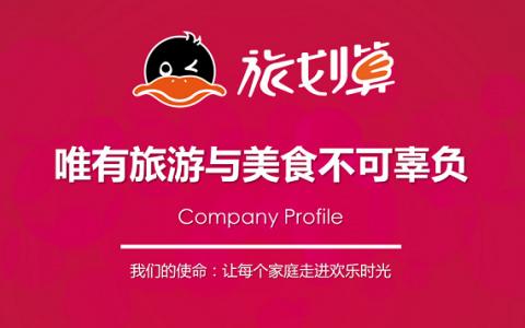 广州旅划算公司电话?如何注册旅划算会员?